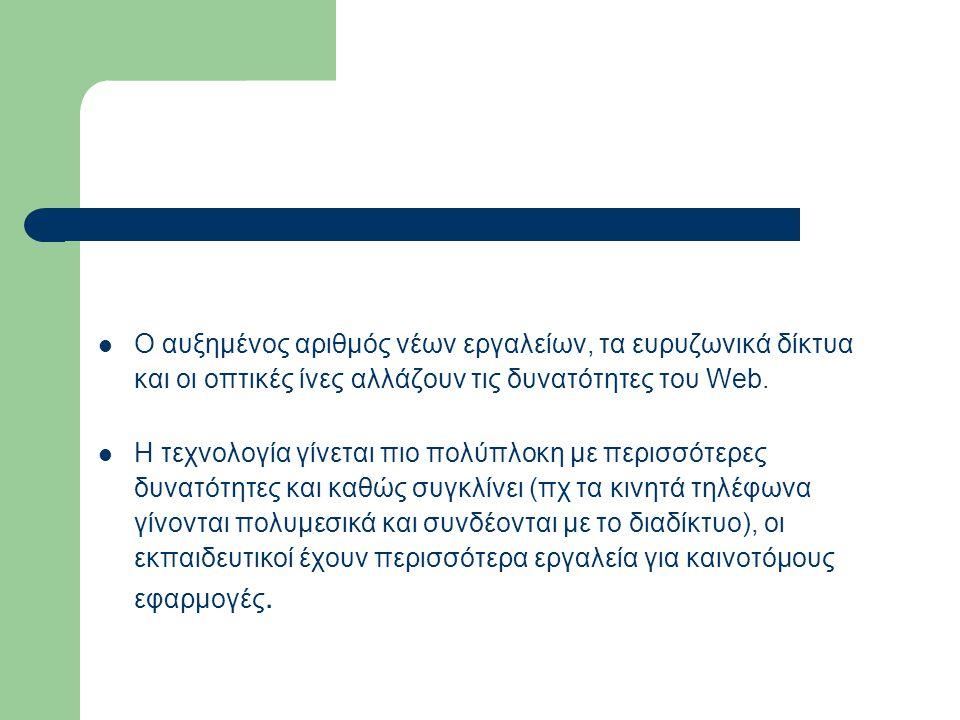 Φάσεις εκτέλεσης της διδακτικής πρότασης Τάξη Εργαστήριο Πληροφορικής Εντοπισμός - Αξιολόγηση μέτρων αντιμετώπισης των κινδύνων που σχετίζονται με τις χρήσεις του Διαδικτύου [ 45΄ ] 11 2244 33 55 [ 90΄ ] Εργαστήριο Πληροφορικής Εντοπισμός - Χρήσεων του Διαδικτύου - Διαδικτυακών ΚινδύνωνBrainstorming Ανάλυση- Εκτίμηση Διαδικτυακών Κινδύνων Παρουσίαση Αποτελεσμάτων Ομάδων Ομαδική Αξιολόγηση Εκπαιδευτικός (Κριτήρια) Μαθητής (Κριτήρια) Παρουσίαση Αποτελεσμάτων Ομάδων Ομαδική Αξιολόγηση Εκπαιδευτικός (Κριτήρια) Ομάδα (Quiz στο site) Ατομική Αξιολόγηση Μαθητής (Quiz στο site) - Jigsaw - Webquest - Jigsaw - Webquest 1 1 2 2 3 3
