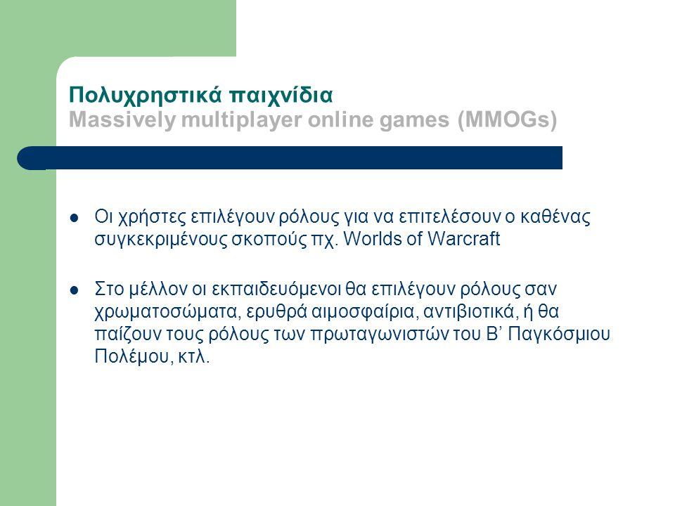 Πολυχρηστικά παιχνίδια Massively multiplayer online games (MMOGs) Οι χρήστες επιλέγουν ρόλους για να επιτελέσουν ο καθένας συγκεκριμένους σκοπούς πχ.