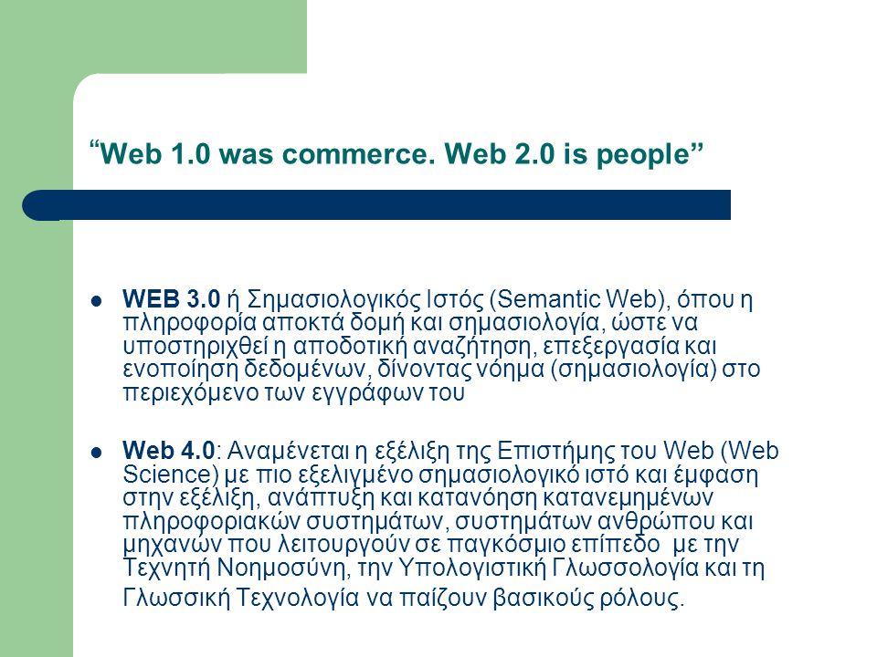 """ Web 1.0 was commerce. Web 2.0 is people"" WEB 3.0 ή Σημασιολογικός Ιστός (Semantic Web), όπου η πληροφορία αποκτά δομή και σημασιολογία, ώστε να υποσ"