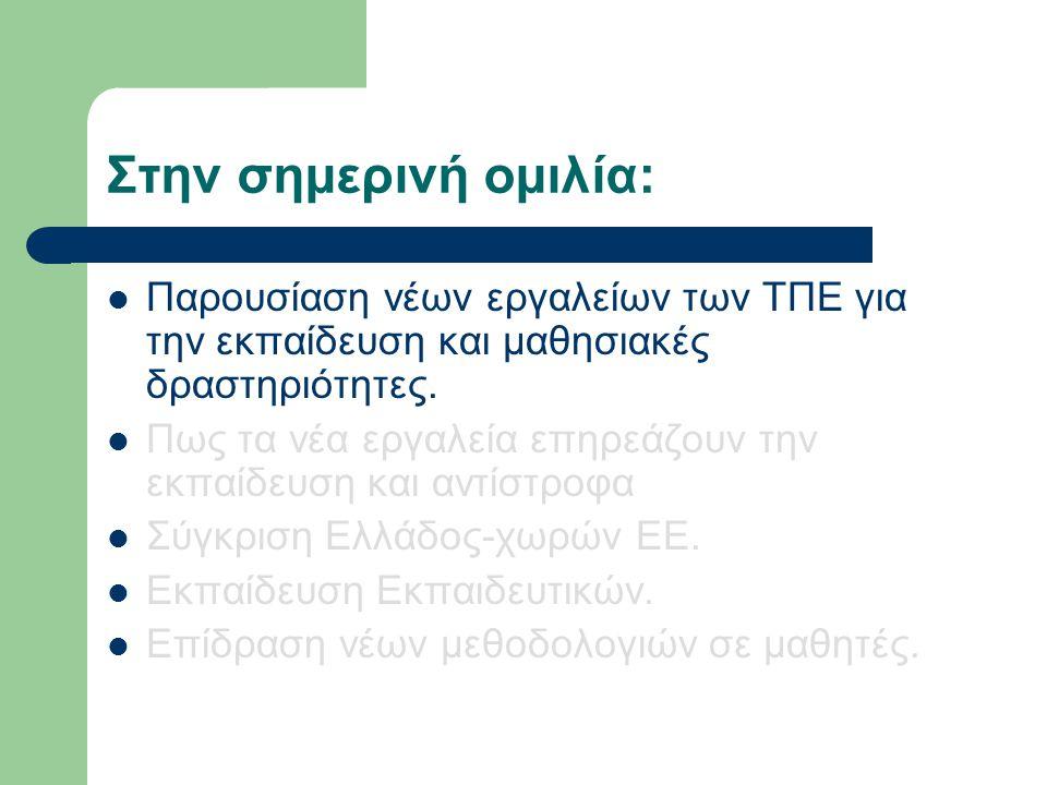 Στην σημερινή ομιλία: Παρουσίαση νέων εργαλείων των ΤΠΕ για την εκπαίδευση και μαθησιακές δραστηριότητες.