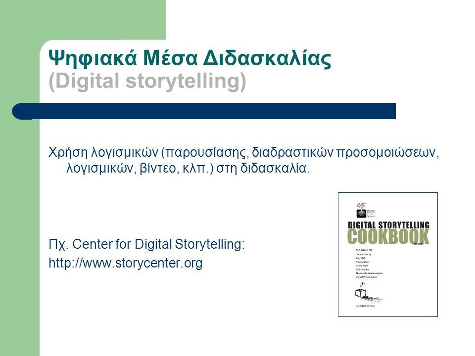 Ψηφιακά Μέσα Διδασκαλίας (Digital storytelling) Χρήση λογισμικών (παρουσίασης, διαδραστικών προσομοιώσεων, λογισμικών, βίντεο, κλπ.) στη διδασκαλία.