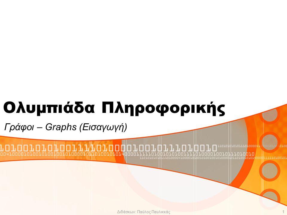 Διδάσκων: Παύλος Παυλικκάς1 Ολυμπιάδα Πληροφορικής Γράφοι – Graphs (Εισαγωγή)