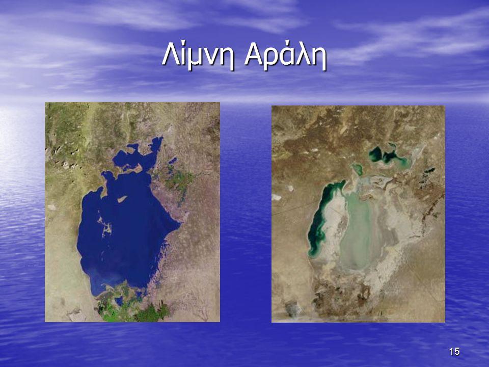 Λίμνη Αράλη 15