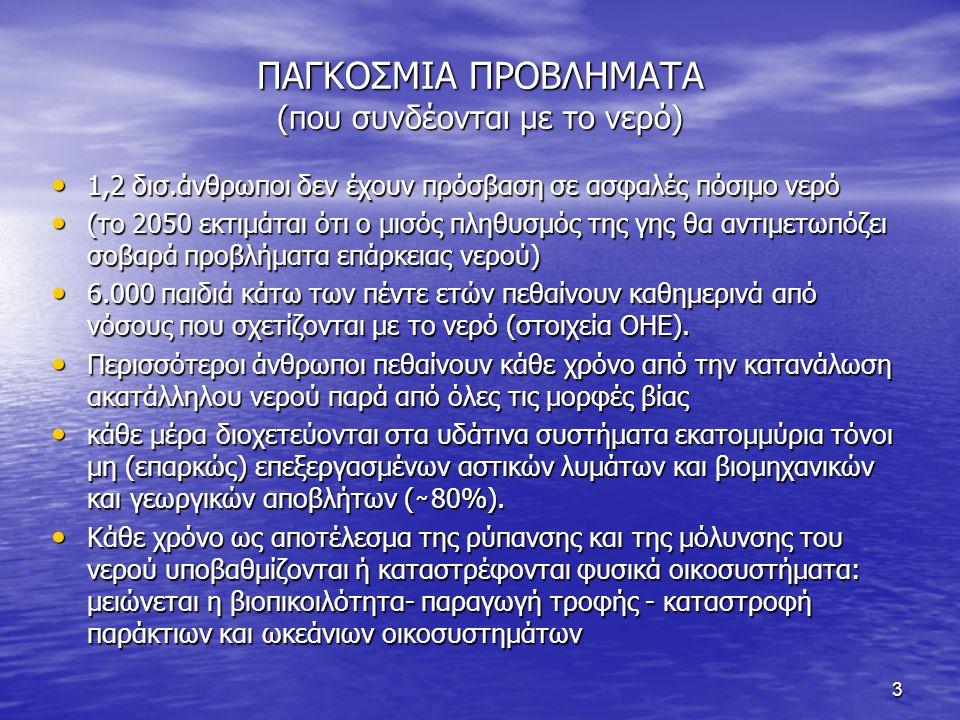 Λίμνη Αράλη Η λίμνη Αράλη, ανάμεσα στο Καζακστάν και στο Ουζμπεκιστάν, ήταν η τέταρτη μεγαλύτερη λίμνη του κόσμου (68000 km 2 ) Η λίμνη Αράλη, ανάμεσα στο Καζακστάν και στο Ουζμπεκιστάν, ήταν η τέταρτη μεγαλύτερη λίμνη του κόσμου (68000 km 2 ) Τη λίμνη τροφοδοτούσαν δύο ποταμοί.Τη δεκαετία του 1960 η τότε Σοβιετική Ένωση αποφασίζει να προωθήσει την βαμβακοκαλλιέργεια.