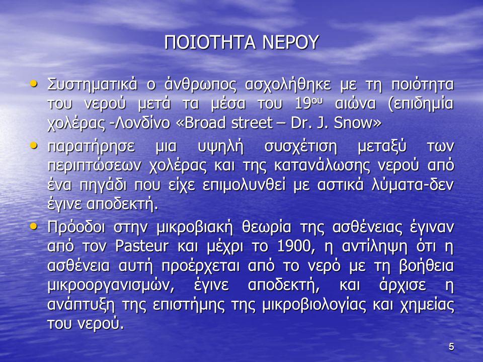ΠΟΙΟΤΗΤΑ ΝΕΡΟΥ Συστηματικά ο άνθρωπος ασχολήθηκε με τη ποιότητα του νερού μετά τα μέσα του 19 ου αιώνα (επιδημία χολέρας -Λονδίνο «Broad street – Dr.