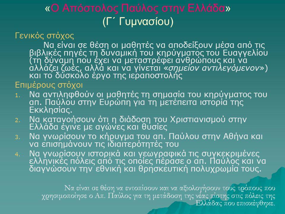 «Ο Απόστολος Παύλος στην Ελλάδα» (Γ΄ Γυμνασίου) Γενικός στόχος Να είναι σε θέση οι μαθητές να αποδείξουν μέσα από τις βιβλικές πηγές τη δυναμική του κ