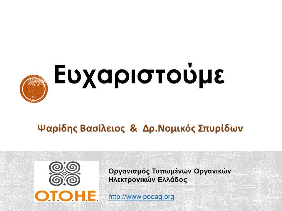 Ευχαριστούμε Οργανισμός Τυπωμένων Οργανικών Ηλεκτρονικών Ελλάδος http://www.poeag.org Ψαρiδης Βασiλειος & Δρ.Νομικός Σπυρίδων