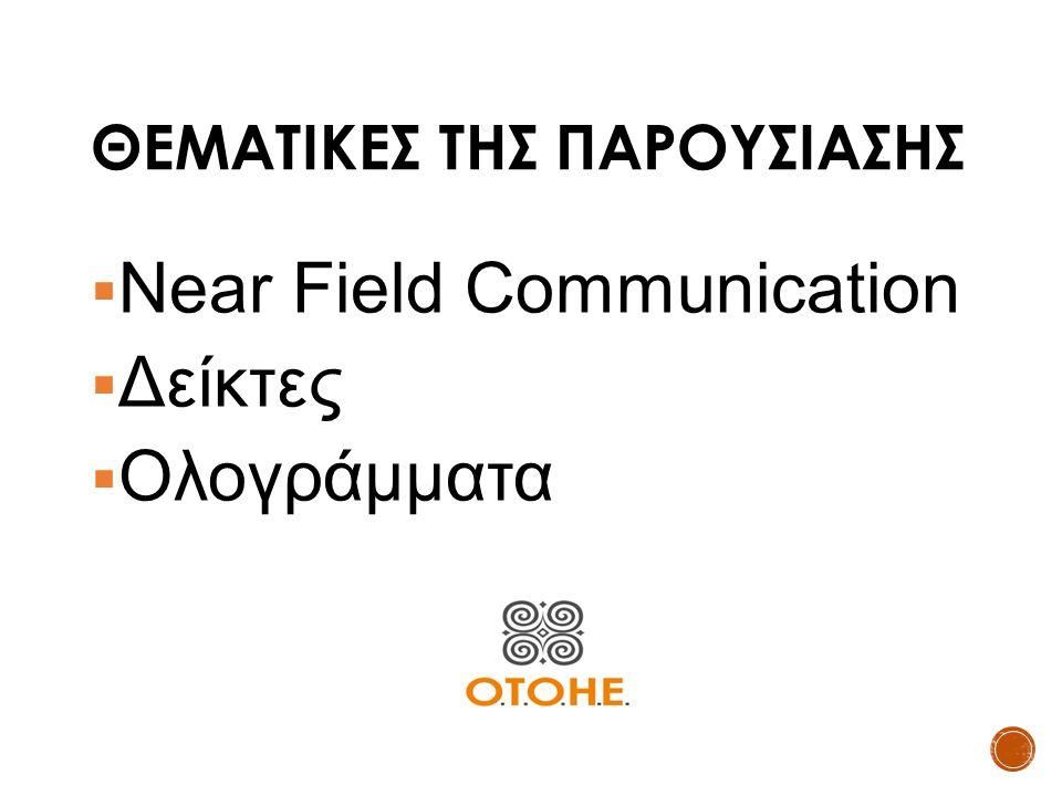 ΘΕΜΑΤΙΚΕΣ ΤΗΣ ΠΑΡΟΥΣΙΑΣΗΣ  Near Field Communication  Δείκτες  Ολογράμματα