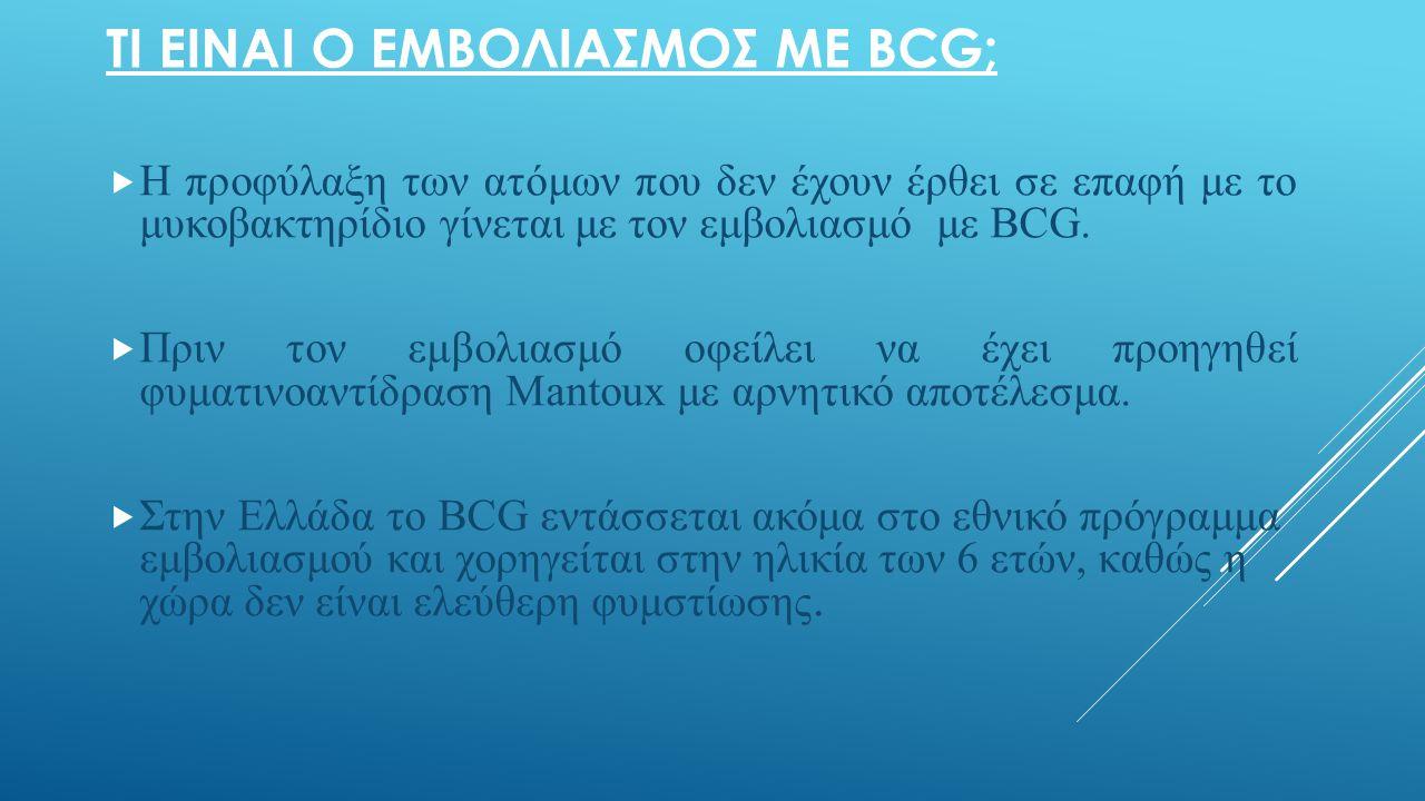 ΤΙ ΕΙΝΑΙ Ο ΕΜΒΟΛΙΑΣΜΟΣ ΜΕ BCG;  Η προφύλαξη των ατόμων που δεν έχουν έρθει σε επαφή με το μυκοβακτηρίδιο γίνεται με τον εμβολιασμό με BCG.