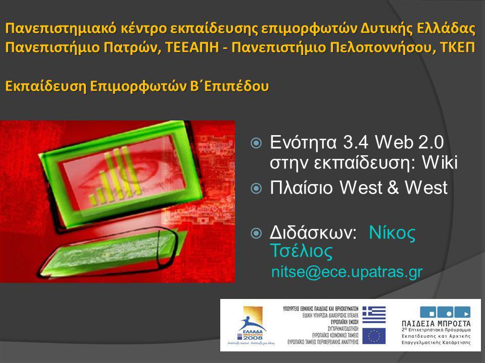 Πανεπιστημιακό κέντρο εκπαίδευσης επιμορφωτών Δυτικής Ελλάδας Πανεπιστήμιο Πατρών, ΤΕΕΑΠΗ - Πανεπιστήμιο Πελοποννήσου, ΤΚΕΠ Εκπαίδευση Επιμορφωτών Β΄Επιπέδου  Ενότητα 3.4 Web 2.0 στην εκπαίδευση: Wiki  Πλαίσιο West & West  Διδάσκων: Nίκος Τσέλιος nitse@ece.upatras.gr