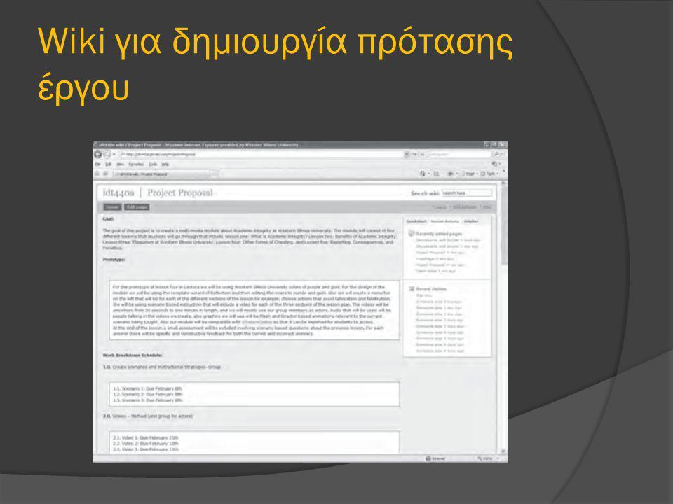 Wiki για δημιουργία πρότασης έργου