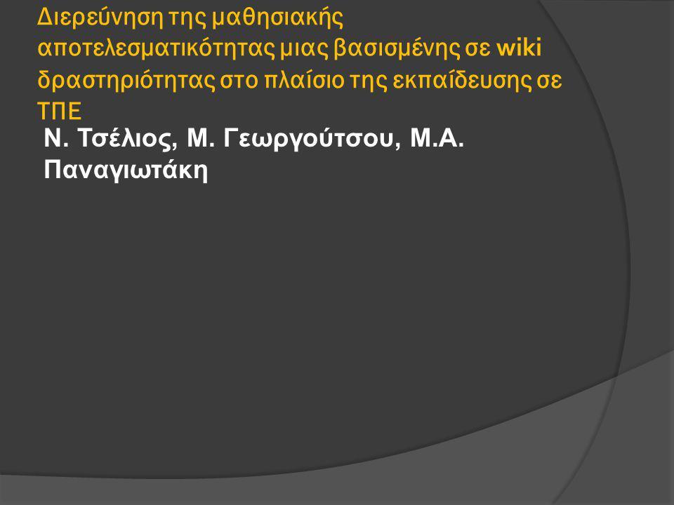 Διερεύνηση της μαθησιακής αποτελεσματικότητας μιας βασισμένης σε wiki δραστηριότητας στο πλαίσιο της εκπαίδευσης σε ΤΠΕ Ν.