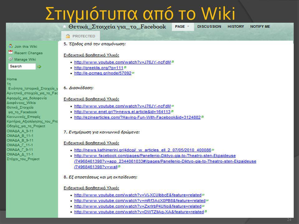 Στιγμιότυπα από το Wiki 24