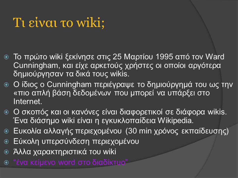 Τι είναι το wiki;  Το πρώτο wiki ξεκίνησε στις 25 Μαρτίου 1995 από τον Ward Cunningham, και είχε αρκετούς χρήστες οι οποίοι αργότερα δημιούργησαν τα δικά τους wikis.