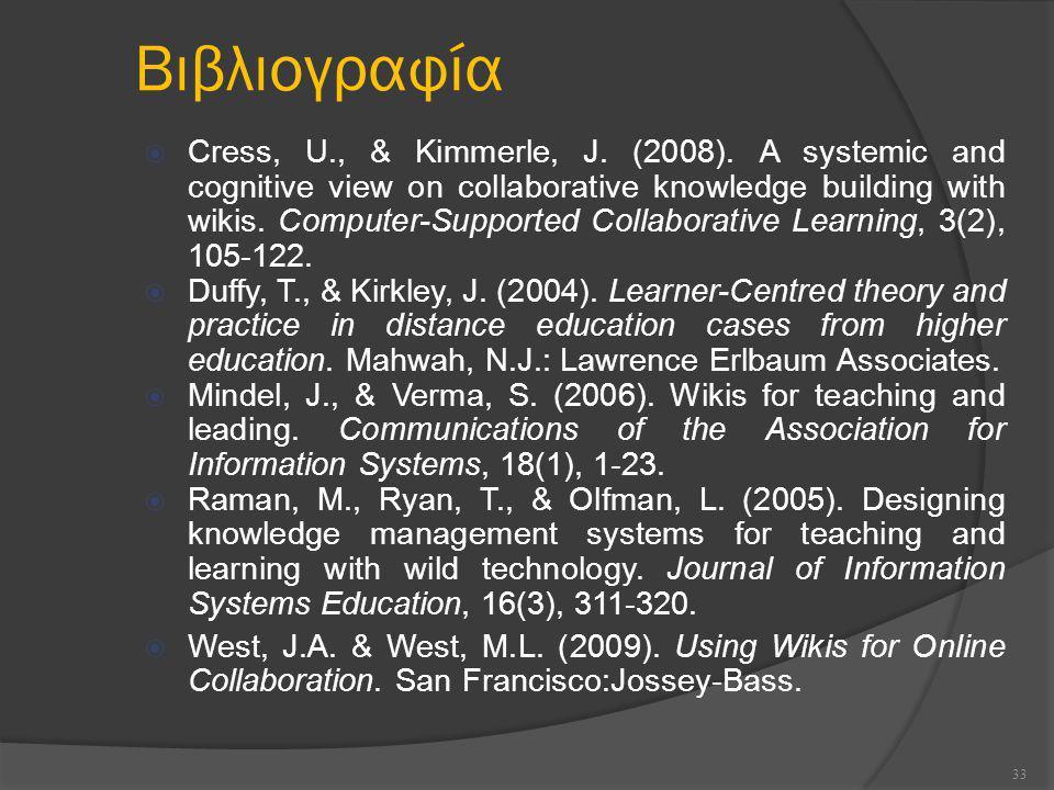Βιβλιογραφία 33  Cress, U., & Kimmerle, J. (2008).