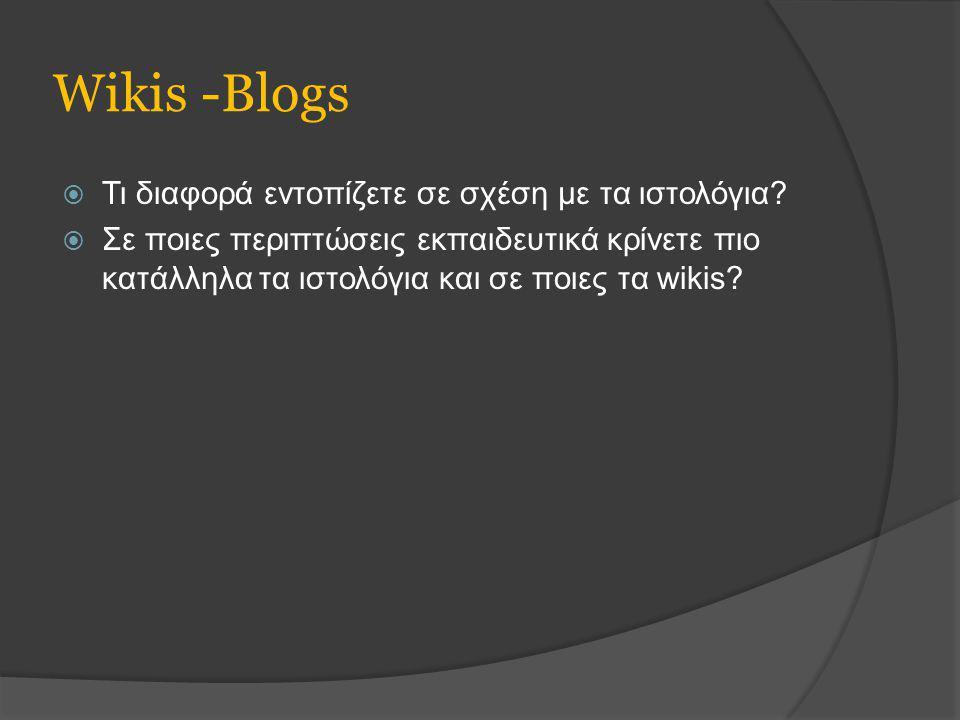 Wikis -Blogs  Τι διαφορά εντοπίζετε σε σχέση με τα ιστολόγια.