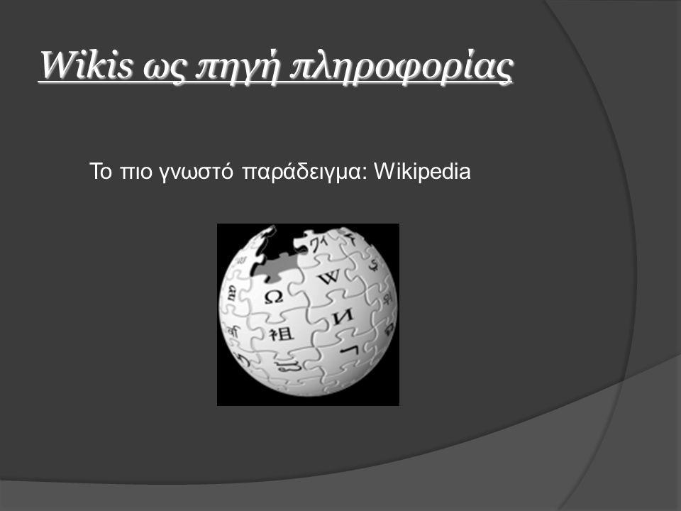 Wikis ως πηγή πληροφορίας Το πιο γνωστό παράδειγμα: Wikipedia