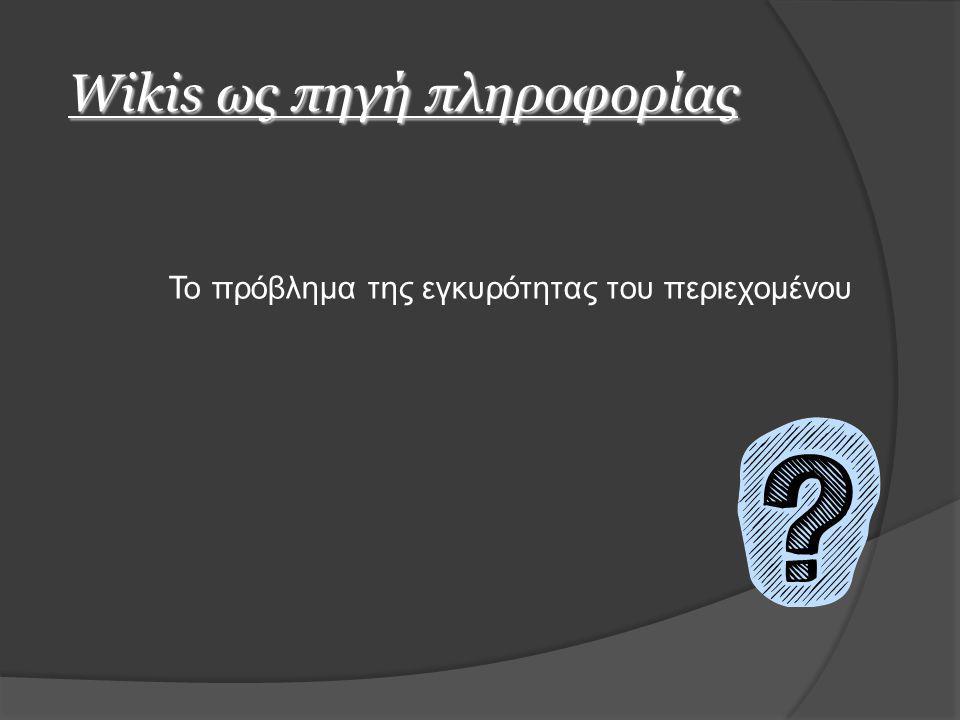Wikis ως πηγή πληροφορίας Το πρόβλημα της εγκυρότητας του περιεχομένου