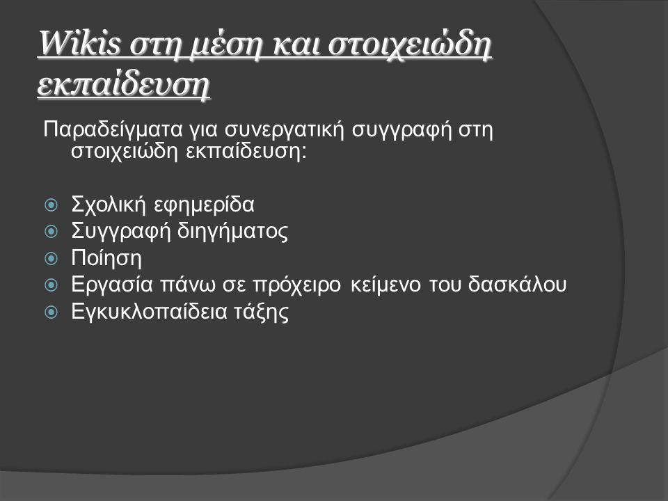Wikis στη μέση και στοιχειώδη εκπαίδευση Παραδείγματα για συνεργατική συγγραφή στη στοιχειώδη εκπαίδευση:  Σχολική εφημερίδα  Συγγραφή διηγήματος  Ποίηση  Εργασία πάνω σε πρόχειρο κείμενο του δασκάλου  Εγκυκλοπαίδεια τάξης