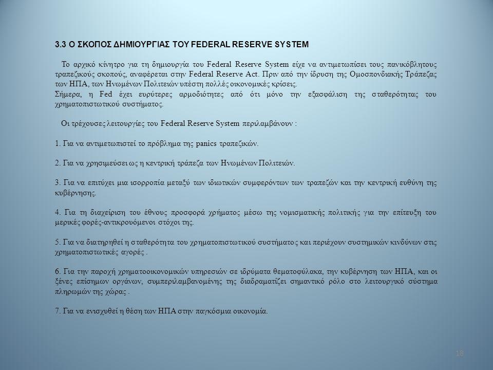 18 3.3 Ο ΣΚΟΠΟΣ ΔΗΜΙΟΥΡΓΙΑΣ ΤΟΥ FEDERAL RESERVE SYSTEM Το αρχικό κίνητρο για τη δημιουργία του Federal Reserve System είχε να αντιμετωπίσει τους πανικ