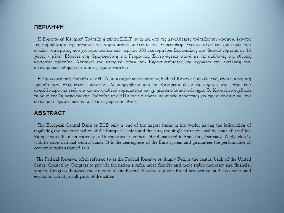 2 ΠΕΡΙΛΗΨΗ Η Ευρωπαϊκή Κεντρική Τράπεζα ή απλώς Ε.Κ.Τ. είναι μία από τις μεγαλύτερες τράπεζες του κόσμου, έχοντας την αρμοδιότητα της ρύθμισης της νομ