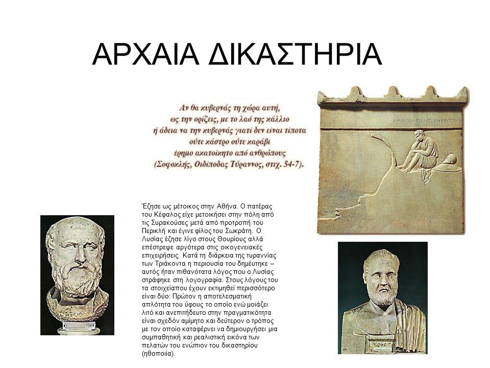ΑΡΧΑΙΑ ΔΙΚΑΣΤΗΡΙΑ Έζησε ως μέτοικος στην Αθήνα.