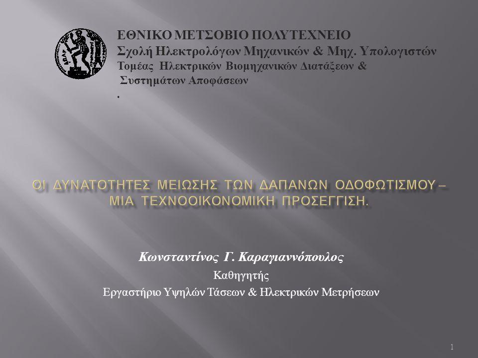 Κωνσταντίνος Γ. Καραγιαννόπουλος Καθηγητής Εργαστήριο Υψηλών Τάσεων & Ηλεκτρικών Μετρήσεων ΕΘΝΙΚΟ ΜΕΤΣΟΒΙΟ ΠΟΛΥΤΕΧΝΕΙΟ Σχολή Ηλεκτρολόγων Μηχανικών &