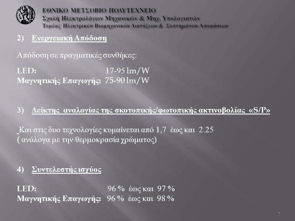 2)Ενεργειακή Απόδοση Απόδοση σε πραγματικές συνθήκες : LED: 17-95 lm/W Μαγνητικής Επαγωγής : 75-90 lm/W 3)Δείκτης αναλογίας της σκοτοπικής / φωτοπικής