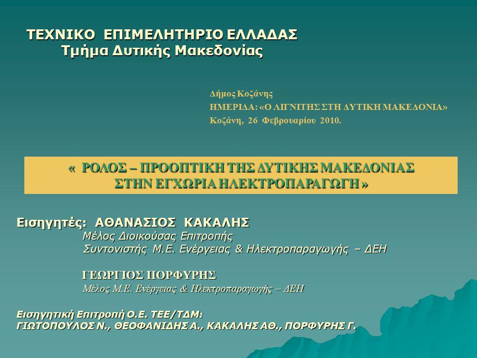 ΤΕΧΝΙΚΟ ΕΠΙΜΕΛΗΤΗΡΙΟ ΕΛΛΑΔΑΣ Τμήμα Δυτικής Μακεδονίας Δήμος Κοζάνης ΗΜΕΡΙΔΑ: «Ο ΛΙΓΝΙΤΗΣ ΣΤΗ ΔΥΤΙΚΗ ΜΑΚΕΔΟΝΙΑ» Κοζάνη, 26 Φεβρουαρίου 2010.