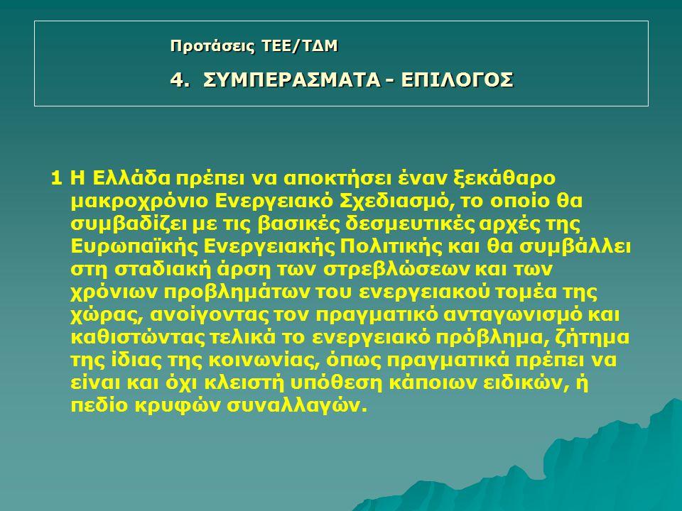 1 Η Ελλάδα πρέπει να αποκτήσει έναν ξεκάθαρο μακροχρόνιο Ενεργειακό Σχεδιασμό, το οποίο θα συμβαδίζει με τις βασικές δεσμευτικές αρχές της Ευρωπαϊκής Ενεργειακής Πολιτικής και θα συμβάλλει στη σταδιακή άρση των στρεβλώσεων και των χρόνιων προβλημάτων του ενεργειακού τομέα της χώρας, ανοίγοντας τον πραγματικό ανταγωνισμό και καθιστώντας τελικά το ενεργειακό πρόβλημα, ζήτημα της ίδιας της κοινωνίας, όπως πραγματικά πρέπει να είναι και όχι κλειστή υπόθεση κάποιων ειδικών, ή πεδίο κρυφών συναλλαγών.