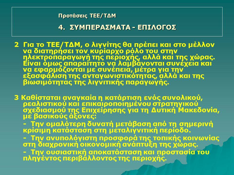2 Για το ΤΕΕ/ΤΔΜ, ο λιγνίτης θα πρέπει και στο μέλλον να διατηρήσει τον κυρίαρχο ρόλο του στην ηλεκτροπαραγωγή της περιοχής, αλλά και της χώρας. Είναι
