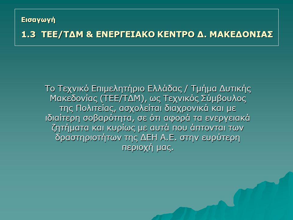 Το Τεχνικό Επιμελητήριο Ελλάδας / Τμήμα Δυτικής Μακεδονίας (ΤΕΕ/ΤΔΜ), ως Τεχνικός Σύμβουλος της Πολιτείας, ασχολείται διαχρονικά και με ιδιαίτερη σοβαρότητα, σε ότι αφορά τα ενεργειακά ζητήματα και κυρίως με αυτά που άπτονται των δραστηριοτήτων της ΔΕΗ Α.Ε.