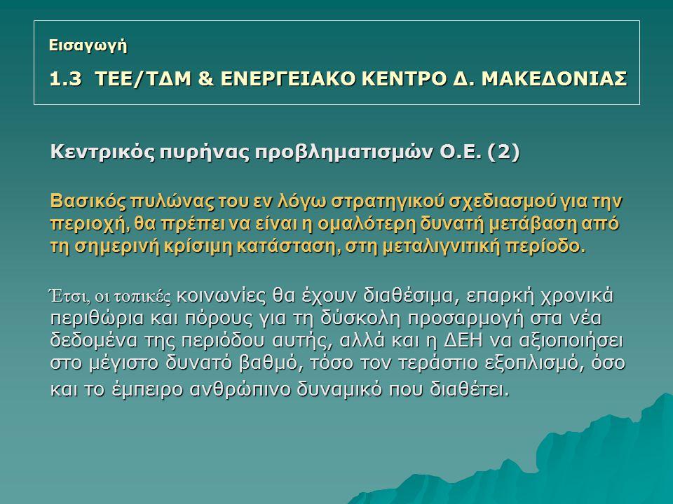 Κεντρικός πυρήνας προβληματισμών Ο.Ε. (2) Βασικός πυλώνας του εν λόγω στρατηγικού σχεδιασμού για την περιοχή, θα πρέπει να είναι η ομαλότερη δυνατή με