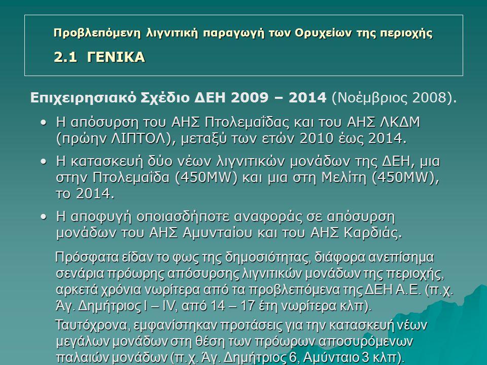 Επιχειρησιακό Σχέδιο ΔΕΗ 2009 – 2014 (Νοέμβριος 2008). Η απόσυρση του ΑΗΣ Πτολεμαΐδας και του ΑΗΣ ΛΚΔΜ (πρώην ΛΙΠΤΟΛ), μεταξύ των ετών 2010 έως 2014.Η