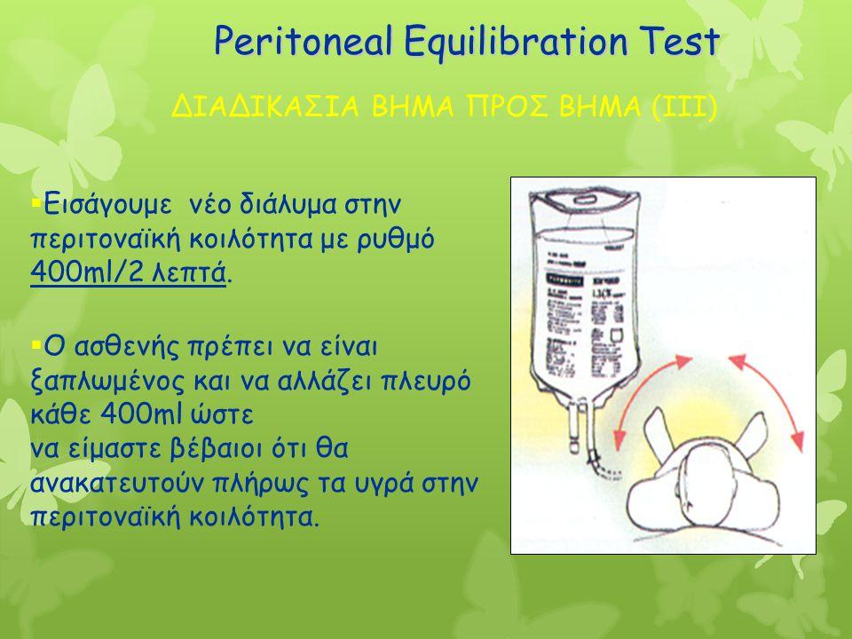 Peritoneal Equilibration Test  Εισάγουμε νέο διάλυμα στην περιτοναϊκή κοιλότητα με ρυθμό 400ml/2 λεπτά.  Ο ασθενής πρέπει να είναι ξαπλωμένος και να