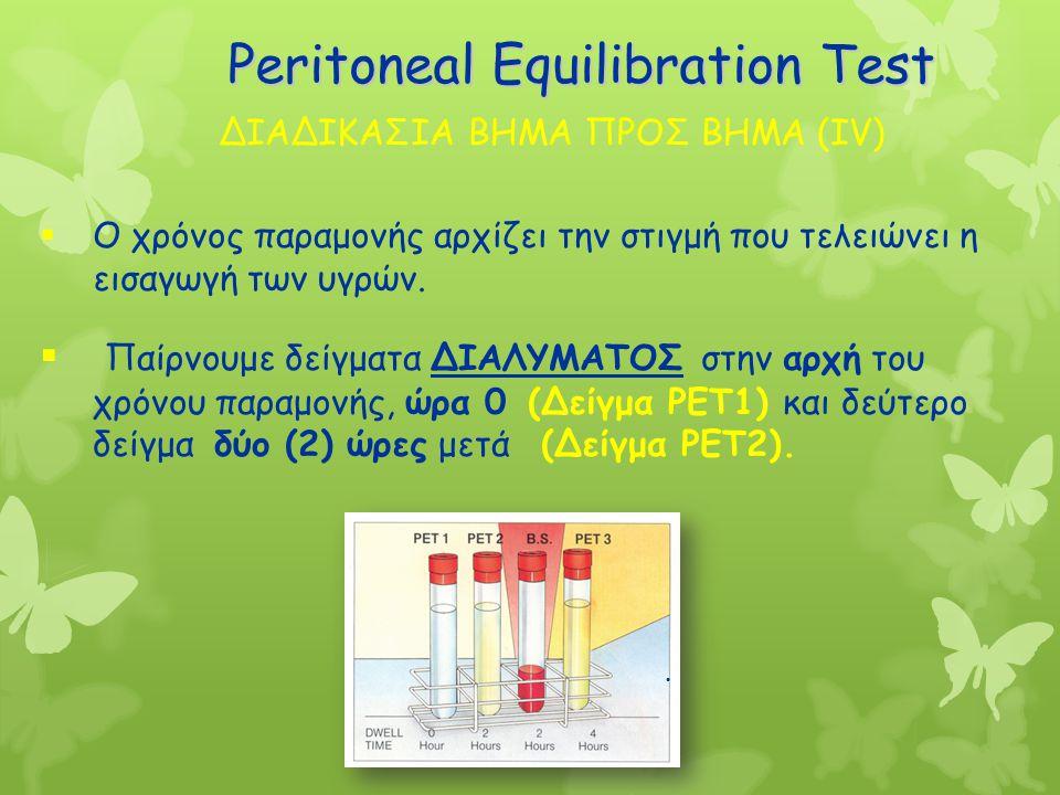 Peritoneal Equilibration Test  Ο χρόνος παραμονής αρχίζει την στιγμή που τελειώνει η εισαγωγή των υγρών.  Παίρνουμε δείγματα ΔΙΑΛΥΜΑΤΟΣ στην αρχή το