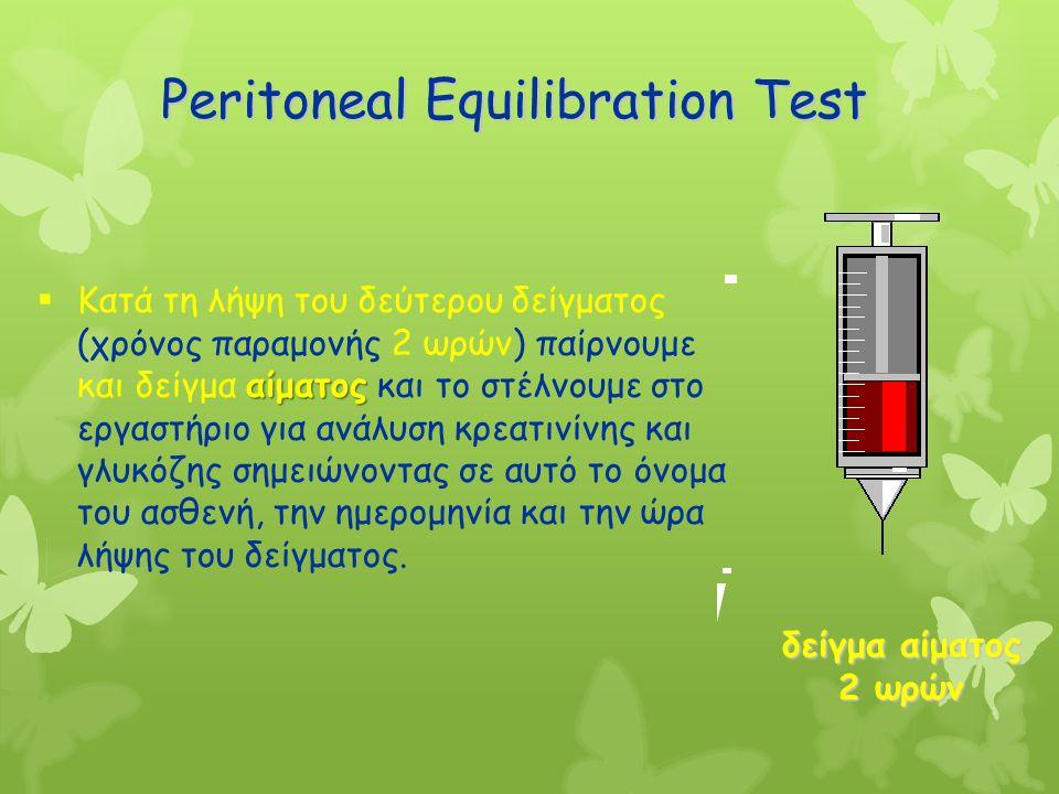 αίματος  Κατά τη λήψη του δεύτερου δείγματος (χρόνος παραμονής 2 ωρών) παίρνουμε και δείγμα αίματος και το στέλνουμε στο εργαστήριο για ανάλυση κρεατ