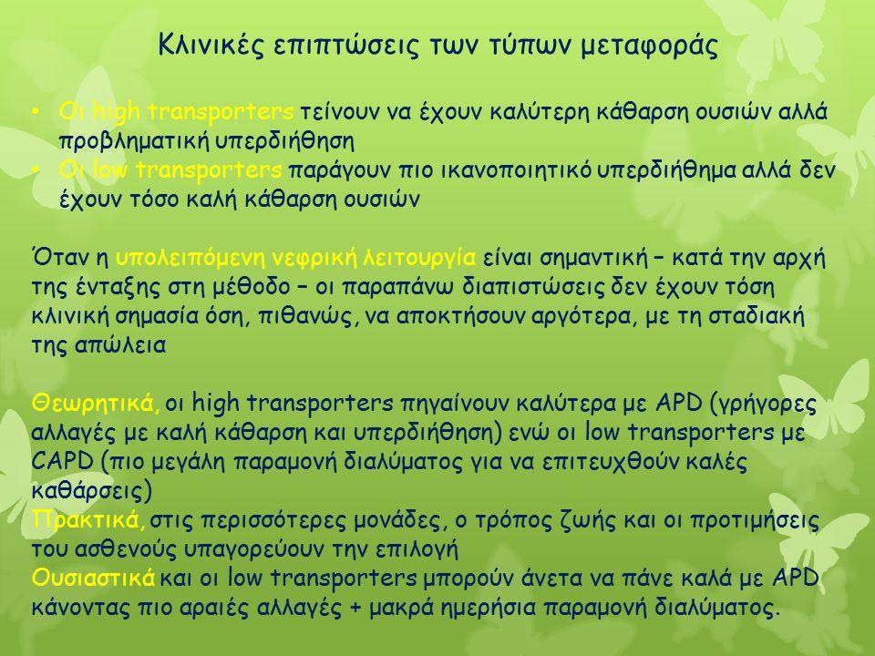 Κλινικές επιπτώσεις των τύπων μεταφοράς Οι high transporters τείνουν να έχουν καλύτερη κάθαρση ουσιών αλλά προβληματική υπερδιήθηση Οι low transporter