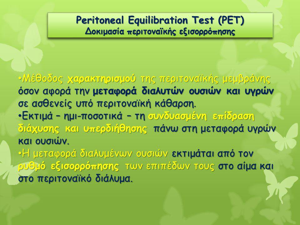 Μέθοδος χαρακτηρισμού της περιτοναϊκής μεμβράνης όσον αφορά την μεταφορά διαλυτών ουσιών και υγρών σε ασθενείς υπό περιτοναϊκή κάθαρση. Μέθοδος χαρακτ