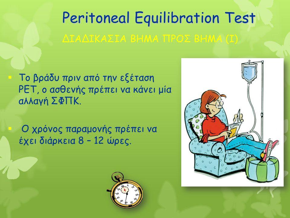  Το βράδυ πριν από την εξέταση ΡΕΤ, ο ασθενής πρέπει να κάνει μία αλλαγή ΣΦΠΚ.  Ο χρόνος παραμονής πρέπει να έχει διάρκεια 8 – 12 ώρες. Peritoneal E