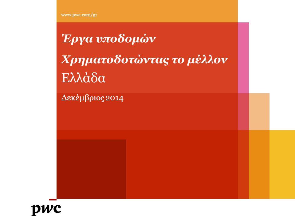 Έργα υποδομών Χρηματοδοτώντας το μέλλον Ελλάδα www.pwc.com/gr Δεκέμβριος 2014