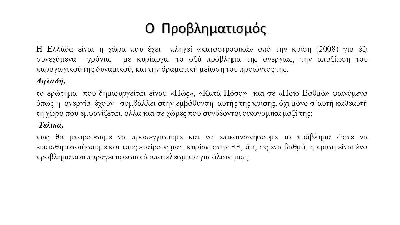 Ο Προβληματισμός Η Ελλάδα είναι η χώρα που έχει πληγεί «καταστροφικά» από την κρίση (2008) για έξι συνεχόμενα χρόνια, με κυρίαρχα: το οξύ πρόβλημα της