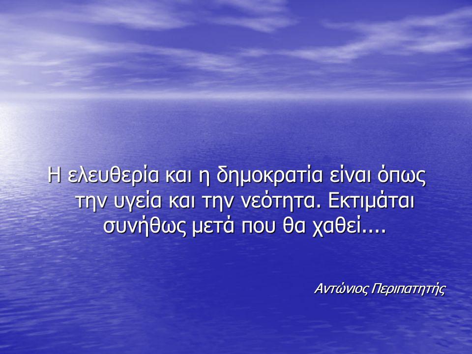 Η φιλαλληλία δίδει ελευθερία, η ελευθερία δίδει δημοκρατία και η δημοκρατία δίδει ευδαιμονία.