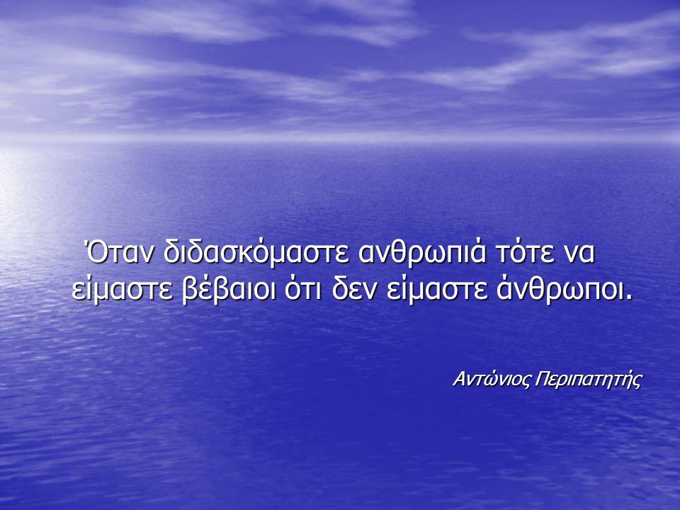 Να προσέχουμε μήπως από την ελευθερία προκύψει η ασυδοσία.... Αντώνιος Περιπατητής