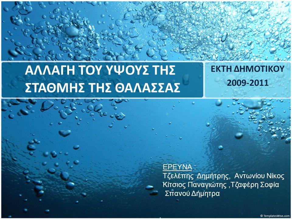 H EΡΕΥΝΑ ΜΑΣ Κάναμε έρευνα σχετικά με την αύξηση της στάθμης της θάλασσας λόγω των κλιματικών αλλαγών.