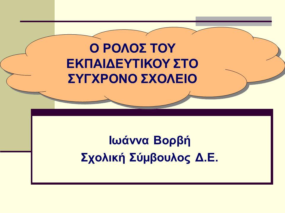 ΧΑΡΑΚΤΗΡΙΣΤΙΚΑ ΤΟΥ ΑΠΟΤΕΛΕΣΜΑΤΙΚΟΥ ΕΚΠΑΙΔΕΥΤΙΚΟΥ Κατοχή γνώσεων (επιστημονική – παιδαγωγική – ψυχολογική – διδακτική).