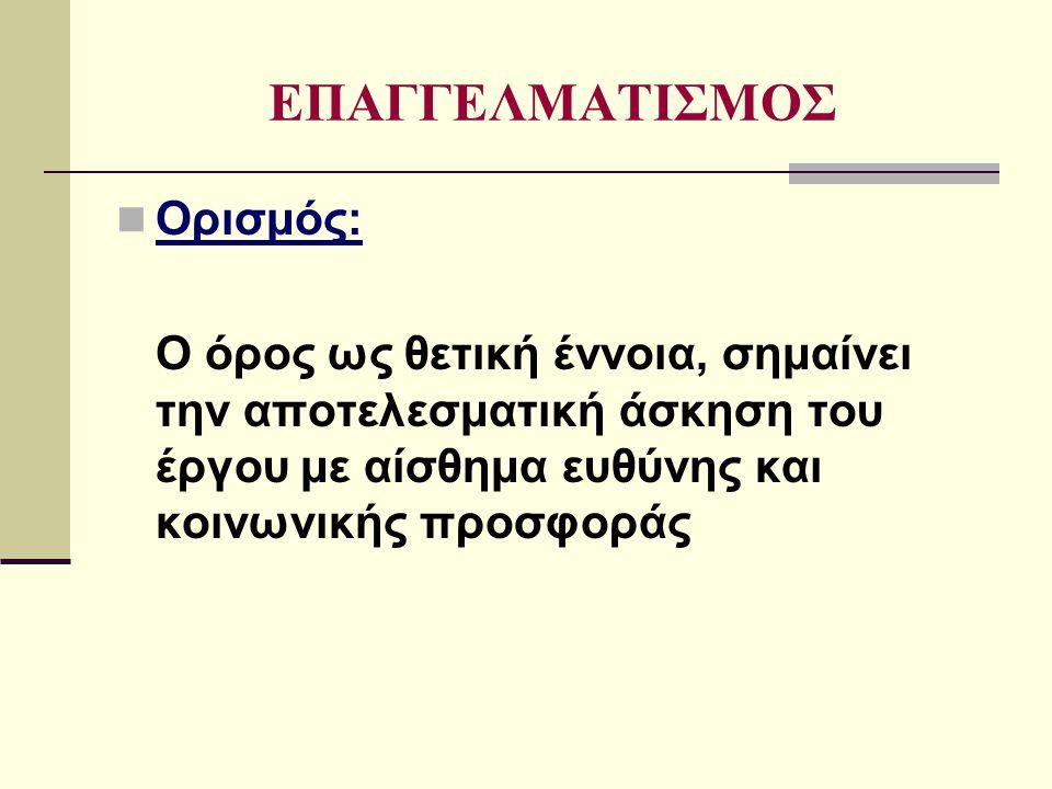 ΒΙΒΛΙΟΓΡΑΦΙΑ Αθανασούλα Α.– Ρέππα, Σ. Ανθοπούλου, Σ.