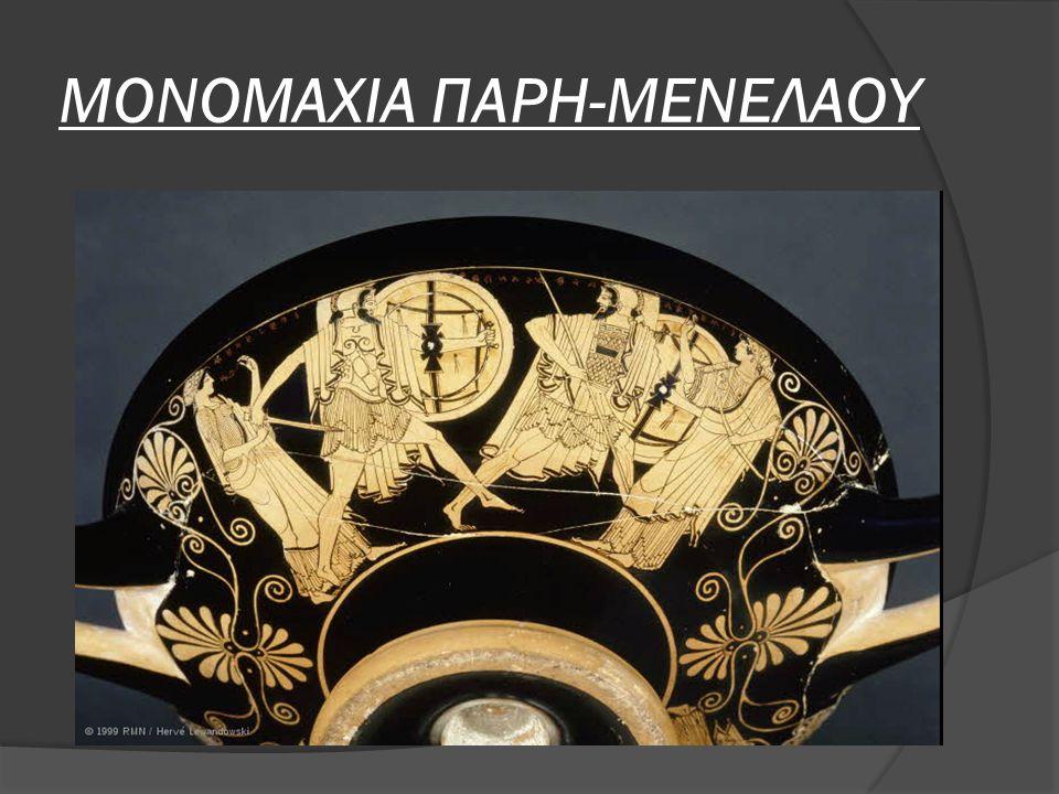 ΜΟΝΟΜΑΧΙΑ ΠΑΡΗ-ΜΕΝΕΛΑΟΥ