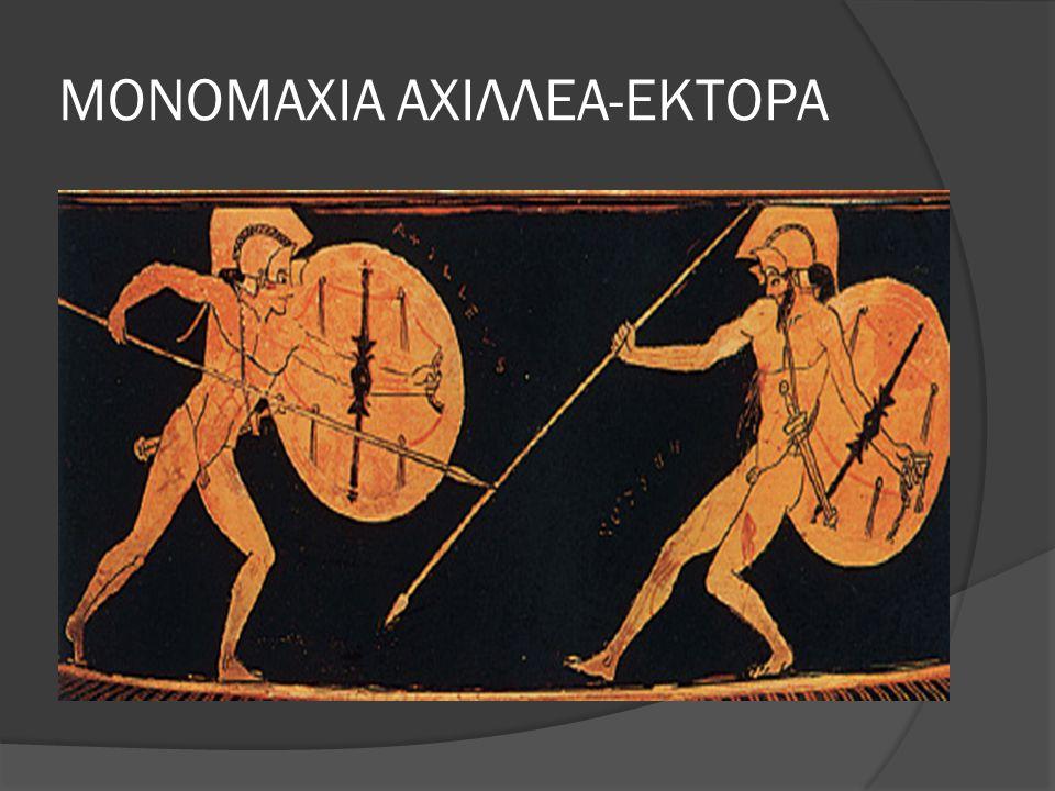 ΜΟΝΟΜΑΧΙΑ ΑΧΙΛΛΕΑ-ΕΚΤΟΡΑ