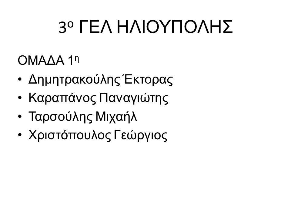3 ο ΓΕΛ ΗΛΙΟΥΠΟΛΗΣ ΟΜΑΔΑ 1 η Δημητρακούλης Έκτορας Καραπάνος Παναγιώτης Ταρσούλης Μιχαήλ Χριστόπουλος Γεώργιος